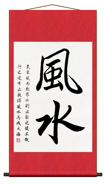 feng shui blessings chinese calligraphy scroll