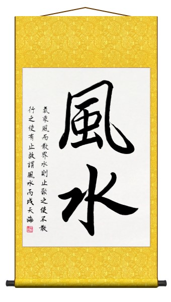 Feng Shui Sunshine Chinese Calligraphy Scroll