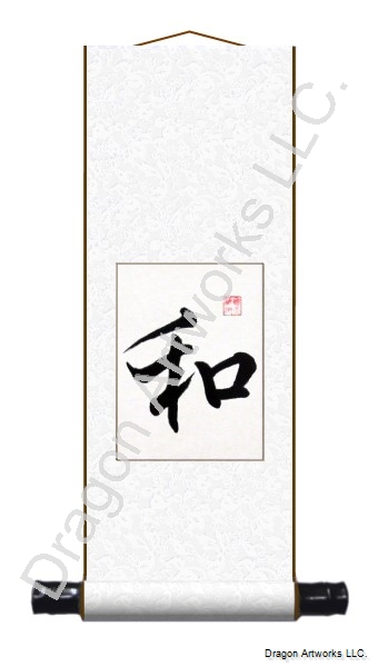 Chinese Character Peace Calligraphy Scroll