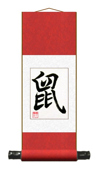 Rat - Chinese Zodiac Art Calligraphy Wall Scroll