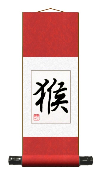 Chinese Zodiac Year of the Monkey Calligraphy Scroll