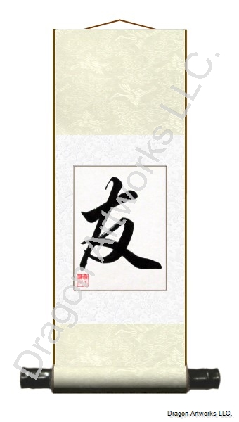 Chinese Friend Character Calligraphy Scroll Painting