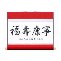 Blessings of Good Fortune Chinese Calligraphy Scroll