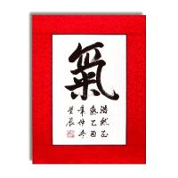 Chinese Character Chi Calligraphy Painting